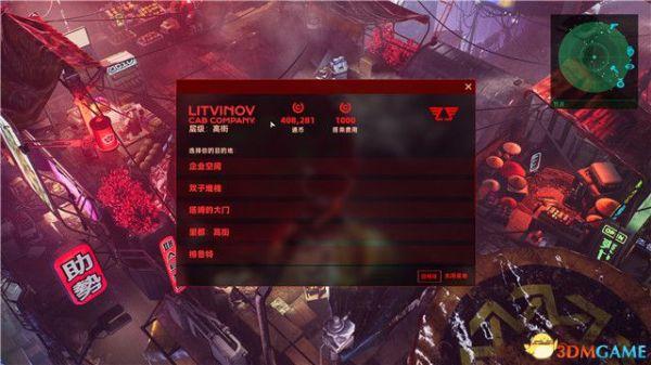 《上行戰場》全主支線流程圖文攻略 71