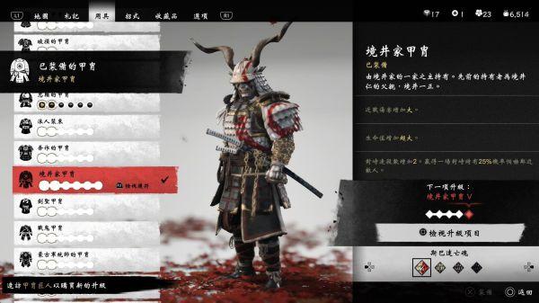 《對馬島之魂》壹岐島DLC聯動盔甲入手 3