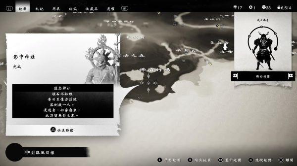 《對馬島之魂》壹岐島DLC聯動盔甲入手 9