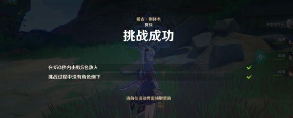 原神-幻影心流第五天奧傳挑戰攻略 3