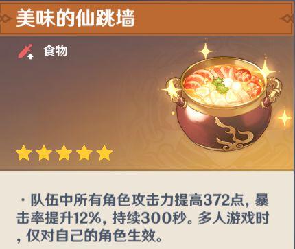 原神-幻影心流第五天奧傳挑戰攻略 5
