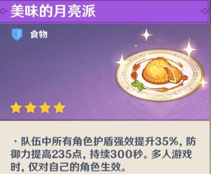 原神-幻影心流第五天奧傳挑戰攻略 9