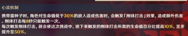 原神-幻影心流第五天奧傳挑戰攻略 13