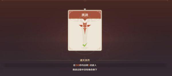 原神-幻影心流第五天奧傳挑戰攻略 17