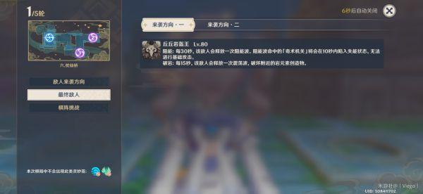 原神-機關棋譚靈妙之局枕仙橋進階攻略 3