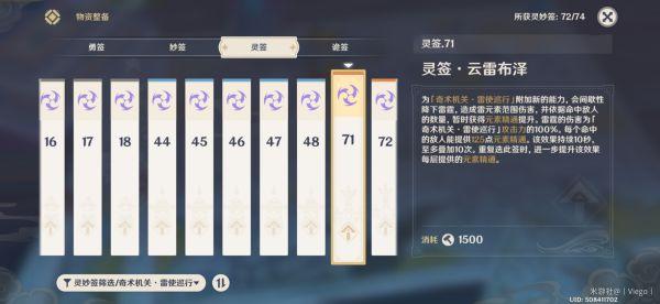 原神-機關棋譚靈妙之局枕仙橋進階攻略 15