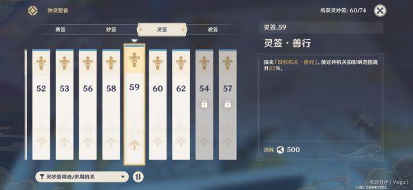 原神-機關棋譚靈妙之局枕仙橋進階攻略 17