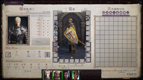 《開拓者:正義之怒》聖騎士開局流程戰報 29