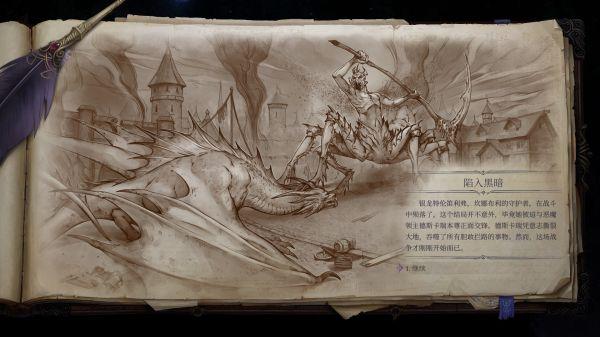 《開拓者:正義之怒》聖騎士開局流程戰報 9