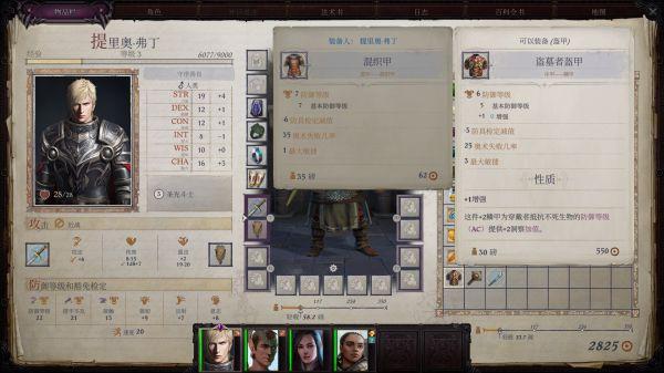 《開拓者:正義之怒》聖騎士開局流程戰報 83