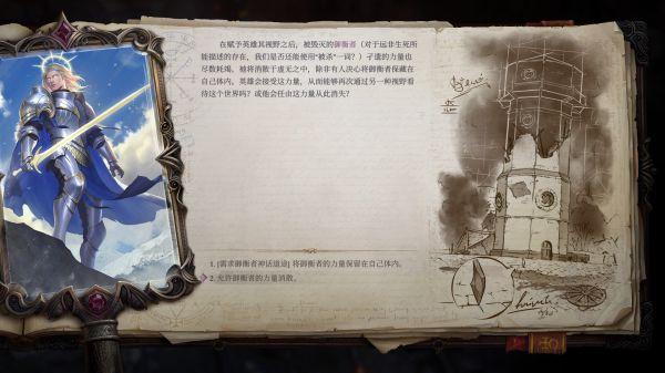 《開拓者:正義之怒》聖騎士開局流程戰報 181
