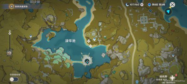 原神-金魚草採集點位標注 21