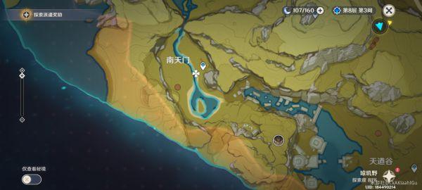 原神-金魚草採集點位標注 19