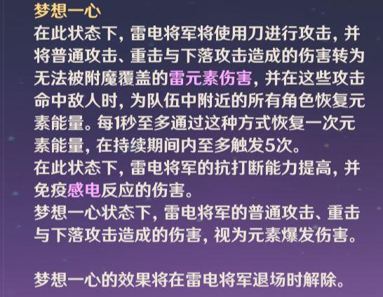 原神-雷電將軍定位與技能詳解 23