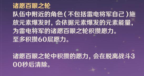 原神-雷電將軍定位與技能詳解 25