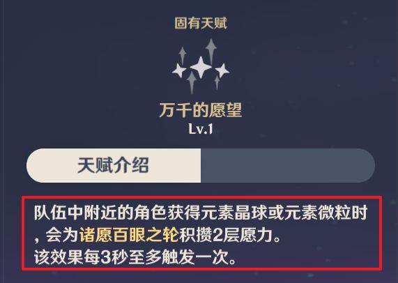 原神-雷電將軍定位與技能詳解 37