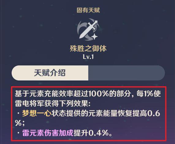 原神-雷電將軍定位與技能詳解 39