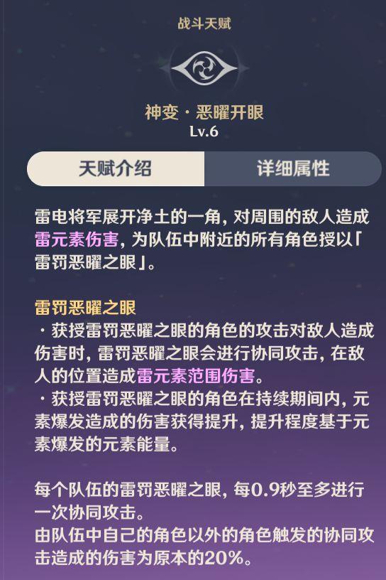 原神-雷電將軍定位與技能詳解 9