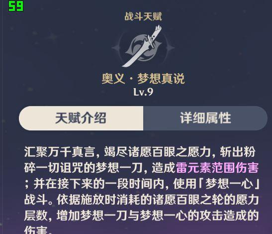 原神-雷電將軍定位與技能詳解 21