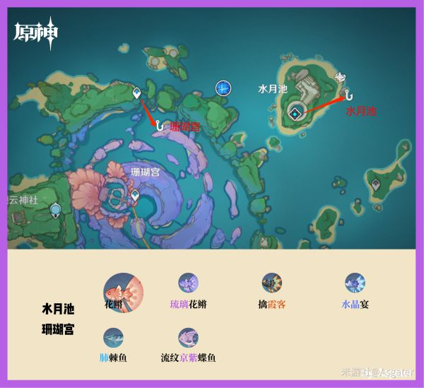 原神-2.1版全釣魚位置分享及魚類分布 23