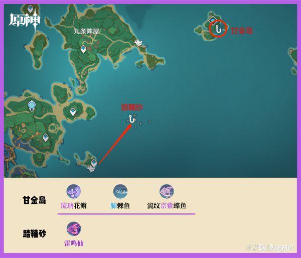 原神-2.1版全釣魚位置分享及魚類分布 17