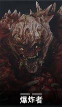 《喋血復仇》特殊感染體分享 37