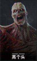 《喋血復仇》特殊感染體分享