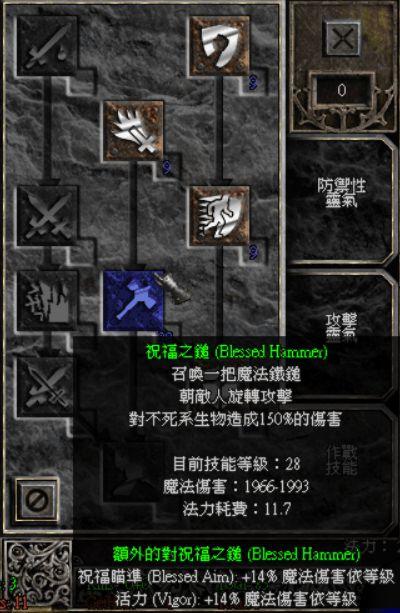 《暗黑2重製》祝福之錘技能詳解 1